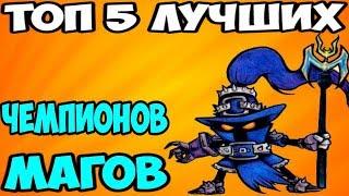ТОП 5 ЛУЧШИХ ЧЕМПИОНОВ МАГОВ   Лига Легенд