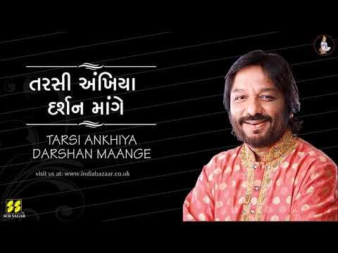 Tarsi Ankhiya Darshan | તરસી અંખિયાં દર્શન માંગે | Singer: Roopkumar Rahtod | Music: Gaurang Vyas
