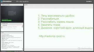 2014 10 02 Александр Герасимов  НЛП и ваш Заработок  Учимся применять знания