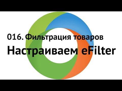 016. Дополнение EFilter (часть 1). Как сделать фасетный фильтр товаров в Evolution CMS
