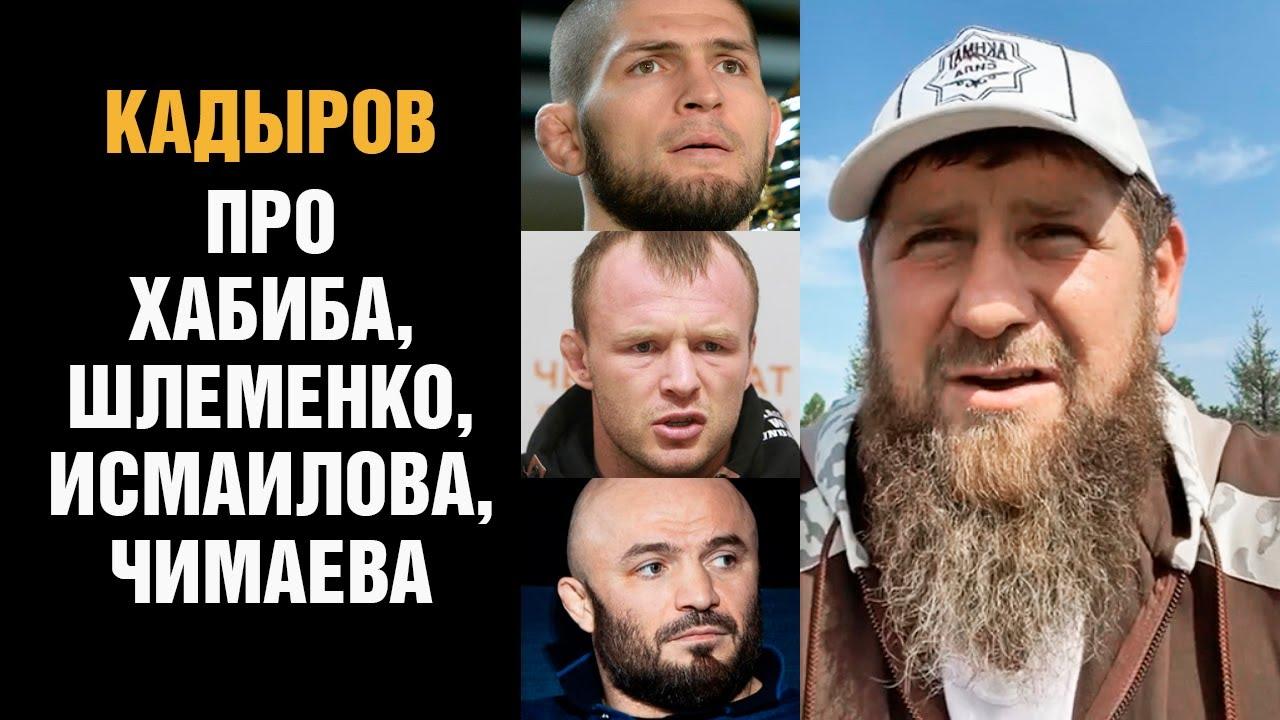Кадыров обещает наказать хейтера / Про Хабиба, Шлеменко, Исмаилова и Чимаева