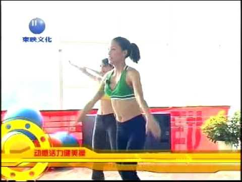 Aerobic Dance 1