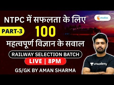 100 Important Science Questions (Part-3)   Railway Selection Batch   GK/GS by Aman Sharma