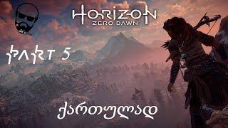 Horizon Zero Dawn (PS4) ქართულად ნაწილი 5