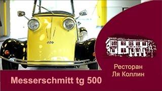 рассказ Messerschmitt TG500