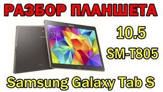Планшет Samsung SM-T805 разбор