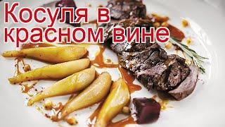 Рецепты из косули - как приготовить косули пошаговый рецепт - Косуля в красном вине за 150-200 минут