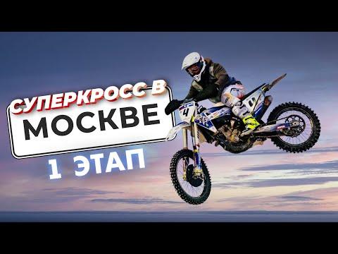 Чемпионат Москвы по