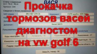 Прокачка тормозов васей диагностом vw golf 6