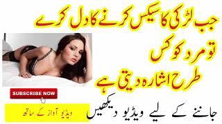 Video Jab Larki Ka Humbistri Karne Ka Dil Kare To Mard Ko Kis Tarah Ishara Deta Hai | Healthy Tips download MP3, 3GP, MP4, WEBM, AVI, FLV November 2018
