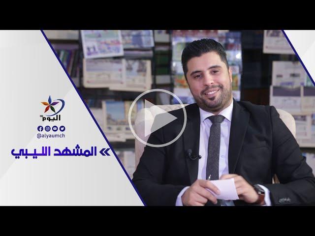ليبيا... مرحلة_جديدة أم العودة للمربع الأمني؟