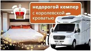 Обзор дома на колесах с шикарной спальней. Путешествие на автодоме с комфортом