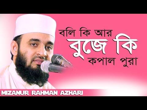 বলি কি আর বুঝে কি কপাল পোড়া  !! Mizanur Rahman Azhari