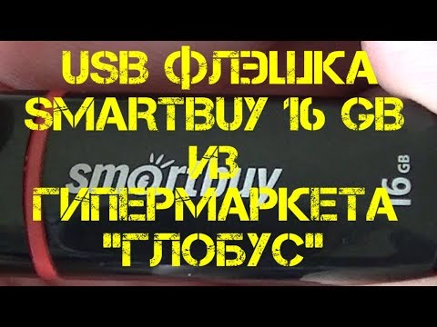 USB ФЛЭШКА SMARTBUY 16 GB