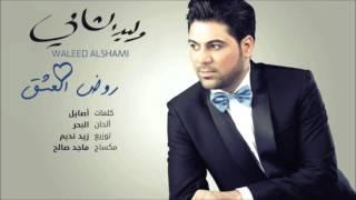 Waleed Alshami وليد الشامي روض العشق