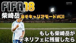 FIFA18|選手キャリア 柴崎岳がテネリフェに残留していたら【ゆっくり実況】 thumbnail
