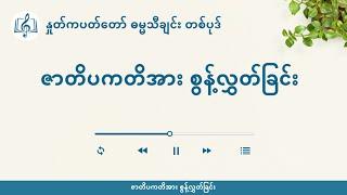 2020 Myanmar Worship Song With Lyrics (ဇာတိပကတိအား စွန့်လွှတ်ခြင်း)