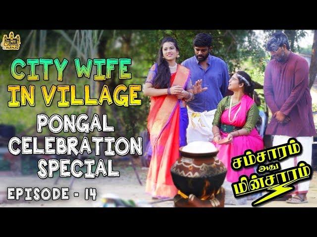 City Wife In Village : Pongal Special | Husband Vs Wife | Samsaram Athu Minsaram | Mini Series - #14