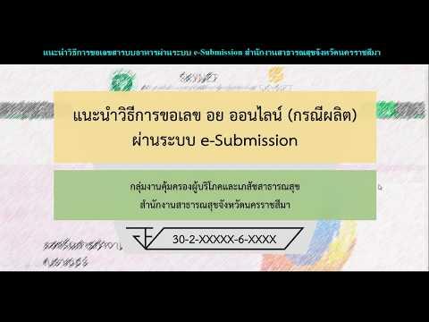 แนะนำวิธีการขอเลข อย ออนไลน์ ผ่านระบบ e-Submission (กรณีผลิต)