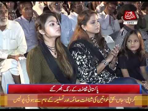 Karachi: Two-Day Folk Festival Held At Arts Council