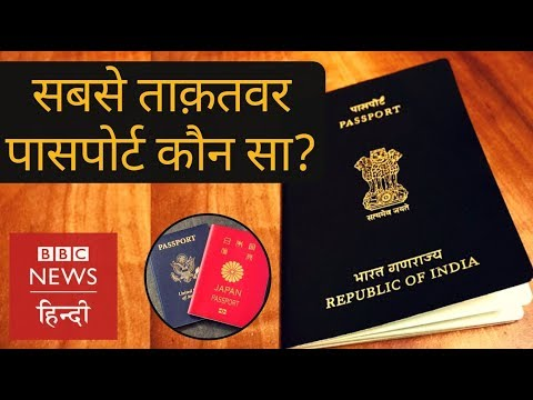 World's most powerful Passports and India's status in that list? (BBC Hindi)