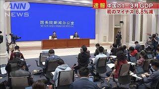 中国の1-3月GDP 初のマイナス 従業員の解雇も(20/04/17)