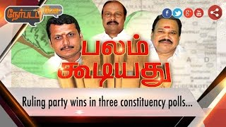 Nerpada Pesu 22-11-2016 Ruling party wins in three constituency polls – Puthiya Thalaimurai tv Show