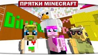 СЛАДКИЙ МИР КУРОЧКИ - ПРЯТКИ МАЙНКРАФТ #137