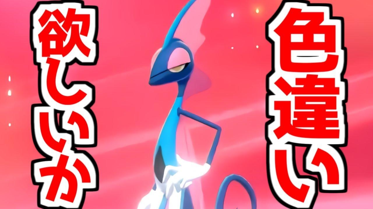 【ポケモン剣盾】色違いをめちゃめちゃ出やすくする方法判明!【ポケモンソード・シールド】