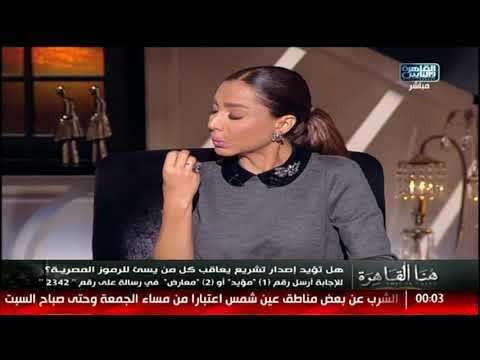 خلاف حاد على الهواء بين الكاتبة فريدة الشوباشى والمحامى عصام عجاج !