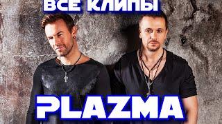 ВСЕ КЛИПЫ ГРУППЫ PLAZMA | Самые популярные песни группы Плазма | Take my love, One life, Lonely...
