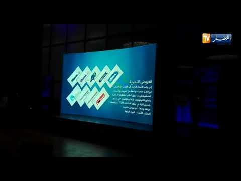 اتصالات الجزائر تطلق عروض جديدة لزبائنها