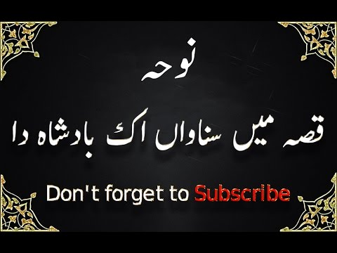 Qisa Main Sunawan Ik Badshah Da - Qurban Jafri thumbnail