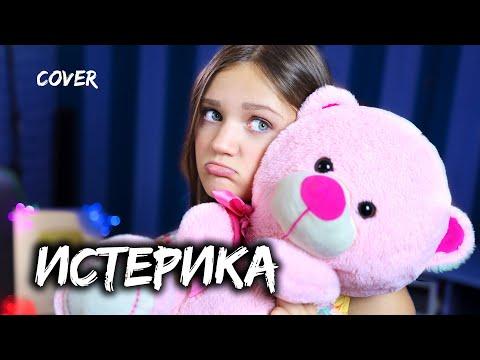 ИСТЕРИКА     Ксения Левчик     крутой cover Валя Карнавал - Karna.val