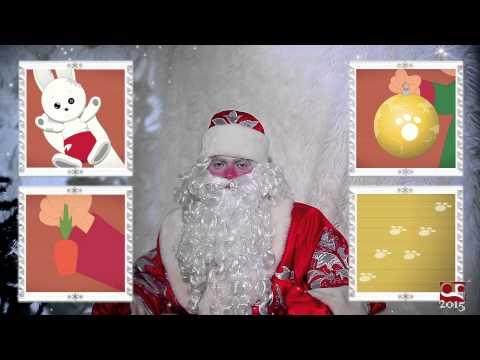 Именное письмо от Деда Мороза