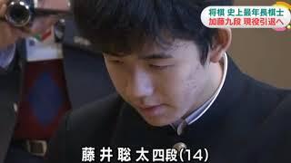 加藤九段が現役引退 63年の棋士生活に幕