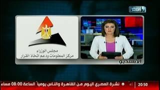 نشرة التاسعة من القاهرة والناس 20 نوفمبر