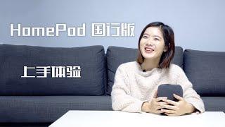 HomePod China Version Review 国行版体验:比Siri更迷人的是组成立体声丨Eva的科技生活51