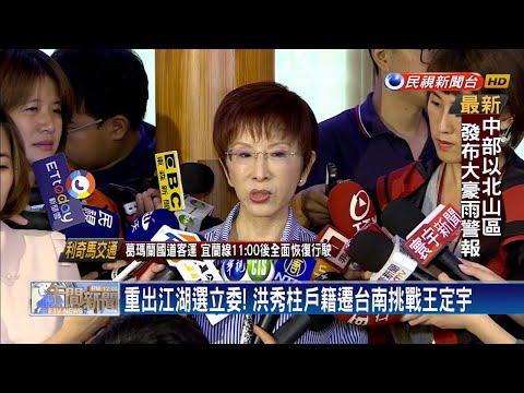 重出江湖選立委!洪秀柱戶籍遷台南挑戰王定宇-民視新聞