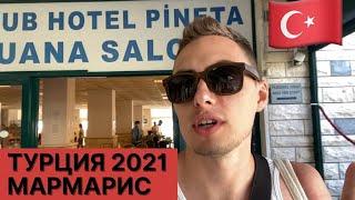 ШОК Самый ДЕШЕВЫЙ отель в МАРМАРИСЕ Обзор номера и завтрак в PINETA CLUB HOTEL