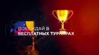 Стратегии Заработка на Бинарных Опционах для Новичков | заработок с телефона на автомате