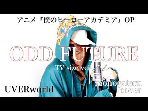 【歌詞付き】 ODD FUTURE ~TV size ver.~ (アニメ『僕のヒーローアカデミア』OP) - UVERworld (cover)