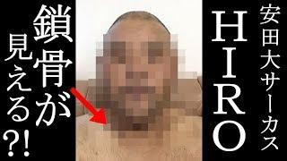 お笑いトリオ・安田大サーカスのメンバーのHIRO(40)が13日、自身の公...