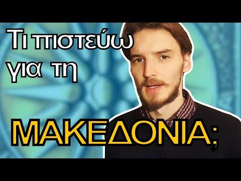 Τι πιστεύω για τη Μακεδονία; (Ιστορία + Συμφωνία των Πρεσπών)
