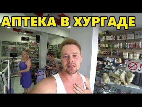 АПТЕКА В ХУРГАДЕ.
