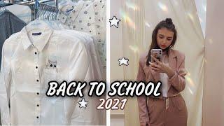 BACK TO SCHOOL 2021 СТИЛЬНАЯ ОДЕЖДА В ШКОЛУ ШОППИНГ ПОКУПКИ ОДЕЖДЫ К ШКОЛЕ бэк ту скул