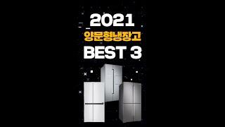 양문형냉장고 추천 BEST3