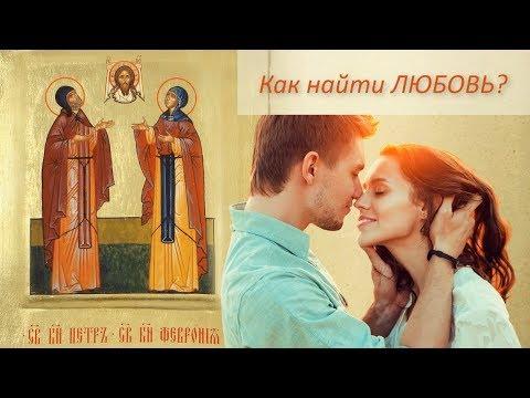 Как найти любовь, избавиться от одиночества? Кому молиться о любви #LOVE