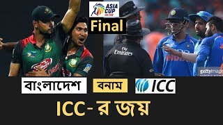 asia cup funny dubbing