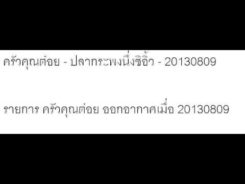 ครัวคุณต๋อย - ปลากระพงนึ่งซิอิ้ว - 20130809